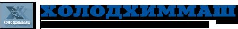 «ХОЛОДХИММАШ» - производство и продажа холодильного оборудования